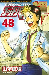 ゴッドハンド輝 (48) 電子書籍版