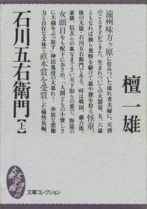 石川五右衛門 (上)