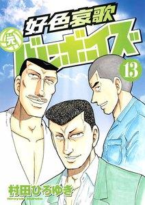 好色哀歌 元バレーボーイズ (13) 電子書籍版
