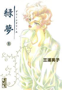 緑夢 (1) 電子書籍版