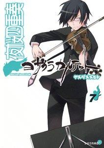 夜桜四重奏 ~ヨザクラカルテット~ (7) 電子書籍版