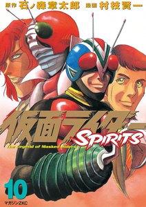 仮面ライダーSPIRITS (10) 電子書籍版