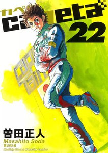 capeta 22巻