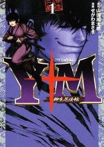 Y十M(ワイじゅうエム)~柳生忍法帖~ (全巻)