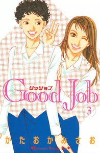 Good Job ~グッジョブ~ 3巻