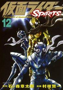 仮面ライダーSPIRITS (12) 電子書籍版