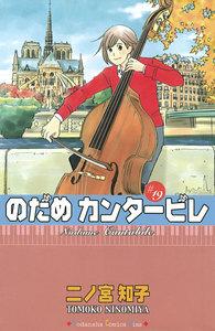 のだめカンタービレ (19) 電子書籍版