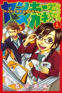 表紙『ヤンキー君とメガネちゃん』 - 漫画