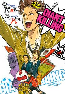 表紙『GIANT KILLING』 - 漫画