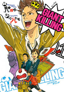 GIANT KILLING 1巻