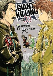 GIANT KILLING 3巻