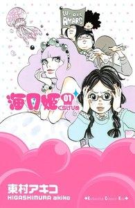 海月姫 (1~5巻セット)
