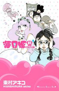 表紙『海月姫』 - 漫画
