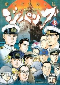 ジパング (43) 電子書籍版