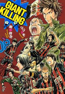 GIANT KILLING 8巻