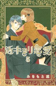 近キョリ恋愛 (5) 電子書籍版