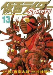 仮面ライダーSPIRITS (13) 電子書籍版