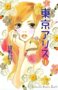 『東京アリス』試し読みはこちらから!