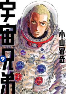 宇宙兄弟 (9) 電子書籍版