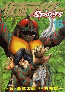 仮面ライダーSPIRITS (16) 電子書籍版