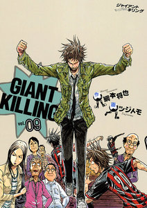 GIANT KILLING 9巻
