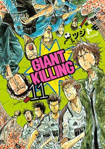 GIANT KILLING (11~15巻セット)