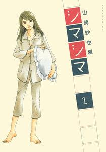 表紙『シマシマ』 - 漫画
