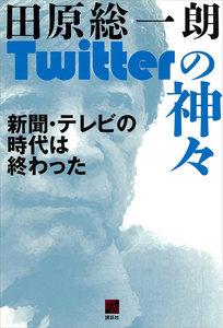 田原総一朗Twitterの神々