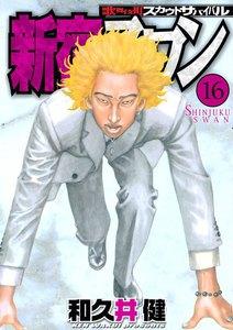 新宿スワン (16~20巻セット)