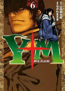 Y十M(ワイじゅうエム)~柳生忍法帖~ 6巻
