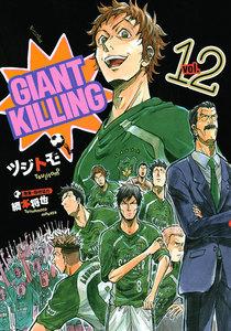 GIANT KILLING 12巻