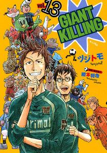 GIANT KILLING 13巻