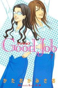 Good Job ~グッジョブ~ 7巻