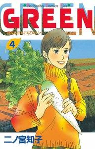 GREEN 4巻