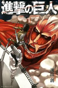 表紙『進撃の巨人』 - 漫画