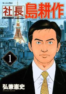 表紙『社長島耕作』 - 漫画