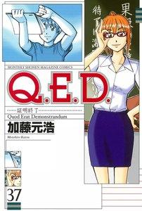 Q.E.D.証明終了 37巻
