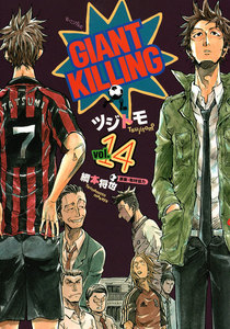 GIANT KILLING 14巻