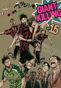 GIANT KILLING 15巻