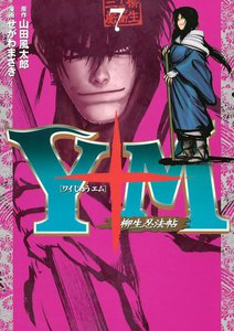 Y十M(ワイじゅうエム)~柳生忍法帖~ 7巻