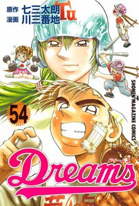 Dreams 54巻