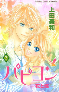 パピヨン -花と蝶- 2巻
