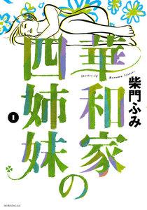 表紙『華和家の四姉妹』 - 漫画