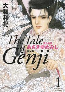表紙『源氏物語 あさきゆめみし 完全版 The Tale of Genji』 - 漫画