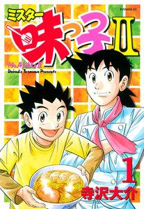 ミスター味っ子II (全巻)