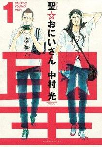 表紙『聖☆おにいさん SAINT YOUNG MEN』 - 漫画