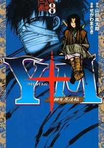 Y十M(ワイじゅうエム)~柳生忍法帖~ 8巻