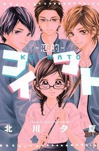 コイマト―恋的― 電子書籍版