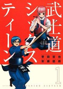 武士道シックスティーン (1) 電子書籍版