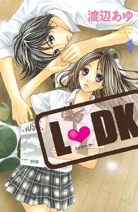 表紙『L・DK』 - 漫画